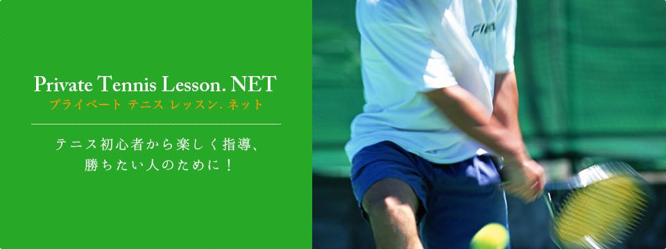プライベートテニスレッスン.ネット