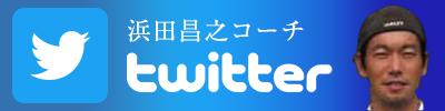 浜田昌之コーチのツイッター